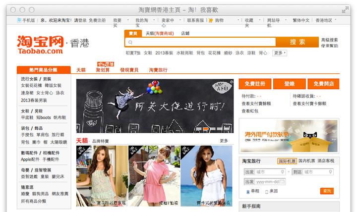 Taobao Hong Kong